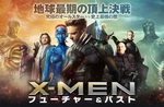 X-MENH260530.jpg