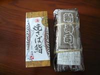 sabazusiH200614.jpg