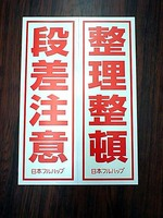 seiriseitonH200825.jpg