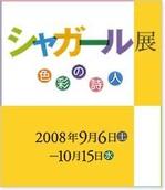 shagallH200921.jpg