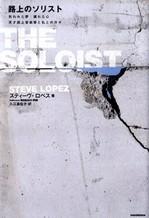 the_soloistH210818.jpg