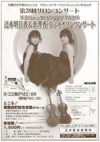 twinsH210922.jpg